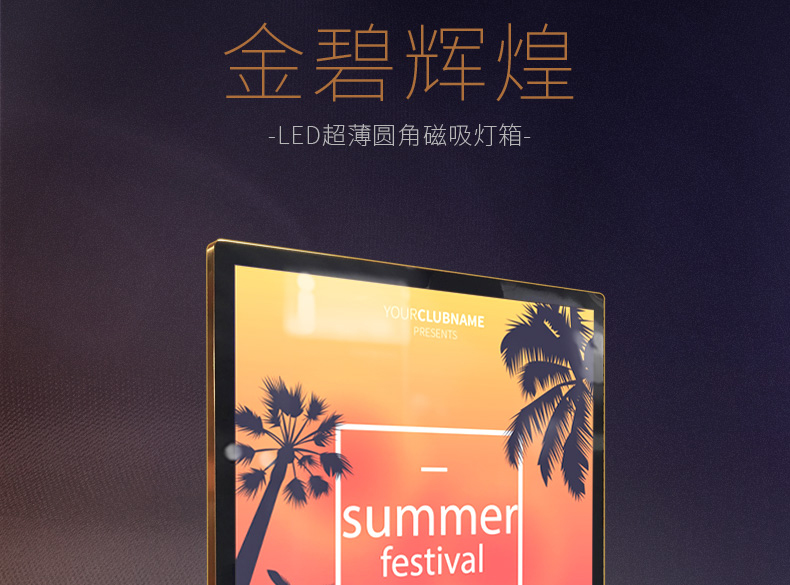 Led magnetic lightbox